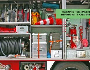 Новые требования по пожарной безопасности для офисов, организаций торговли и других многофункциональных зданий