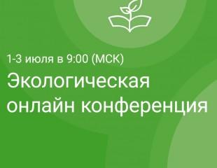 Экологическая онлайн-конференция
